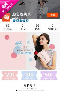编号:315爱出彩-女装鞋包类行业专用旺铺手机无线端模板