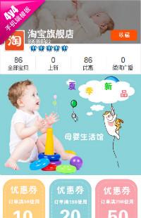 编号:318母婴生活馆-母婴用品、童装、儿童玩具、宠物等手机模板
