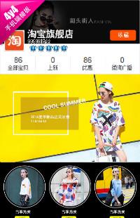 编号:319韩风新时尚-女装鞋包类行业专用旺铺手机无线端模板