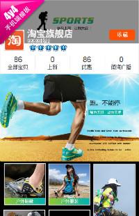 编号:327奔跑吧-户外用品、自行车、运动服饰、健身、渔具等行业通用无线端模版