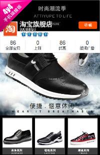 编号:339时尚潮流季-鞋类 箱包通用无线手机端模板