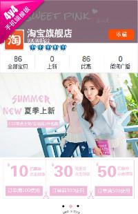 编号:342MISS  WEET-女装、鞋包行业专用旺铺手机无线端模板