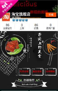编号:349舌尖美食-卤味、凉菜、食品保健等行业通用手机无线端模版