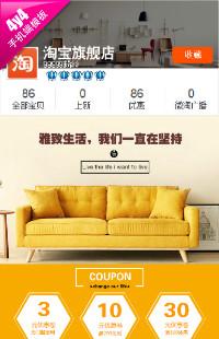编号:350雅致生活-家纺、家居用品类行业通用旺铺手机无线端模板