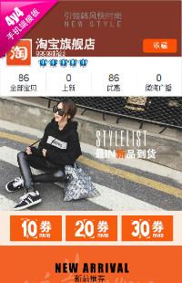 编号:36韩版时尚大气女装服饰鞋包通用 一键安装
