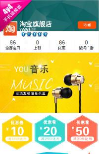 编号:361YOU音乐-数码家电行业通用手机无线端模版