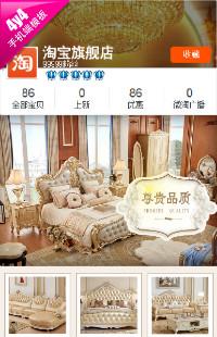 编号:365尊享品质-欧式家具建材灯饰装饰家居行业通用手机端无线模版