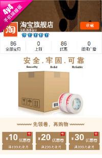 """编号:369""""纸""""要有你,一路""""箱""""随-包装盒装饰家具生活兴趣等行业通用手机无线端模版"""