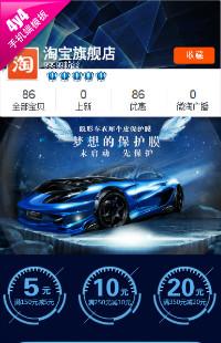 编号:374梦想的保护膜-汽车配件行业通用手机无线端模版