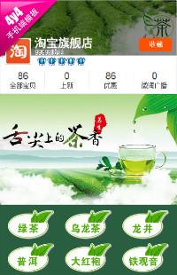编号:384舌尖上的茶香-食品保健行、生活兴趣行业通用手机无线端模版