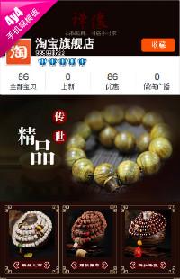 编号:40中国风饰品珠宝佛珠工艺品邮币收藏紫砂 手机模板