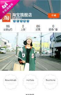编号:409爱尚新我-湖蓝女装、鞋包类行业通用手机无线端模版