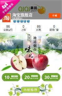 编号:414鲜果速达水果美食土特产坚果零食干货-食品行业通用手机无线端模板