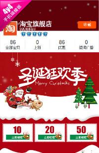 编号:416下雪天和礼物更配-圣诞节全行业通用手机无线端模板