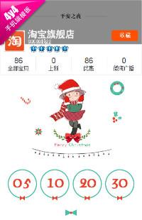 编号:421圣诞夜一起狂欢购-服装配件、鞋包、化妆、饰品、母婴等行业通用手机无线端模版