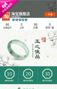 编号:430玉之佳品-中国风珠宝 佛家藏传 首饰 文玩等行业通用手机无线端模版