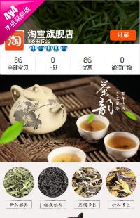 编号:431茶香好滋味-茶叶茶具等行业通用手机无线端模版