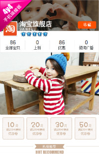 编号:441公主的新衣-童装、母婴用品行业通用手机端无线模版