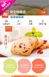 编号:442美妙好滋味-零食、食品行业通用手机端无线模版