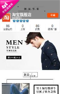 编号:450男神的礼物-男装 服装 配件 衣服 裤子 西装等服装配件、精品鞋包行业通用手机无线端模版