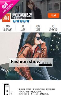 编号:472潮流最前线-日韩、流行在线服装配件、精品鞋包等行业通用手机无线端模版