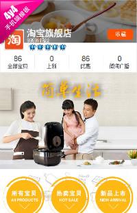 编号:487简单生活-电饭煲等数码家电行业通用手机无线端模版