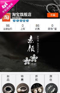 编号:494绽放素颜美-饰品珠宝、化妆健美等行业通用手机无线端模版