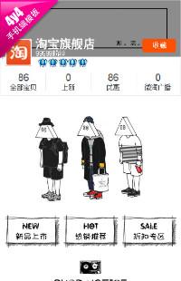 编号:500黑白世界-手绘俊男女装等服装配件、精品鞋包等行业通用手机无线端模版