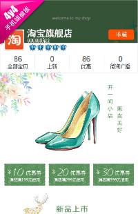 编号:511贩卖美好-精品鞋包等行业通用手机无线端模版