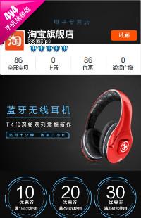 编号:529科技引领潮流-手机、音像、耳机等数码家电行业通用手机无线端模版