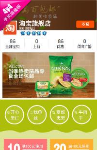 编号:53食品农副产品 生鲜 零食 特产类 手机模板
