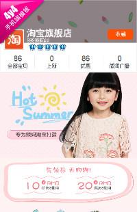 编号:534魔法穿搭-童装卡通、母婴用品行业通用手机无线端模版