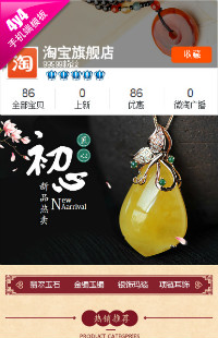 编号:544美丽时刻 写意生活-中国风饰品、茶具等行业通用手机无线端模版