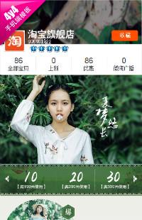 编号:545温柔月色 夏梦悠长-文艺女装、饰品配件等行业通用手机无线端模版