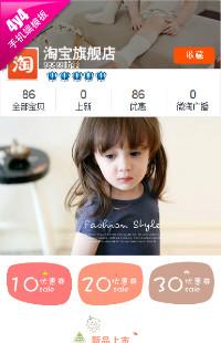 编号:548童真梦 爱新潮-童装卡通、母婴用品行业通用手机无线端模版