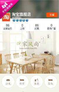 编号:551典承风韵 追求简雅-装饰家居、生活兴趣行业通用手机无线端模版