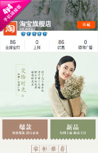 编号:553夏日清歌-文艺女装、饰品配件等行业通用手机无线端模版