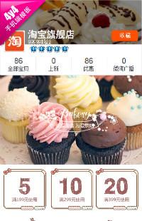 编号:555邂逅美食 为爱烘焙-甜品、烘焙、美食等行业通用手机无线端模版