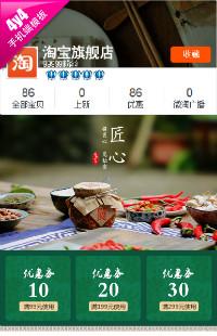 编号:562熟悉的味道-中国风美食等行业通用手机无线端模版