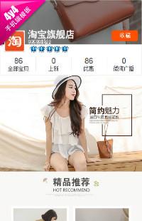 编号:563简约魅力 别样知性服装配件、精品鞋包等行业通用手机无线端模版