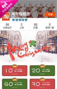 编号:625圣诞快乐-全行业通用手机无线端模版