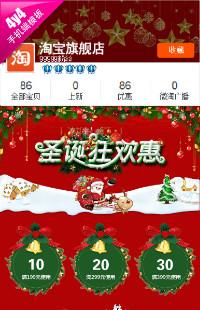 编号:627圣诞狂欢购-全行业通用手机无线端模板