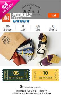 编号:634路遥日久见人心-服装配件、袜子、鞋包等行业通用手机无线端模版