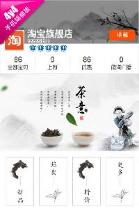 编号:653茶中之道-茶叶、食品保健等行业通用手机无线端模版