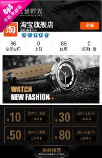 编号:66男士时尚腕表、眼镜、饰品珠宝、皮具皮包类 手机模板
