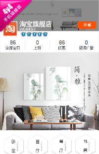 编号:663简单生活简单爱-装饰家居行业通用手机无线端模板