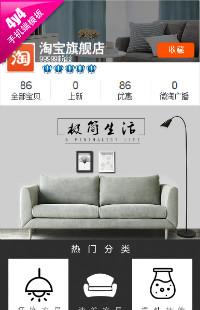 编号:669品味细节-装饰家居、日用品行业通用手机无线端模板