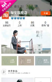 编号:68秋冬日系复古文艺小清新女装类、配饰 手机模板