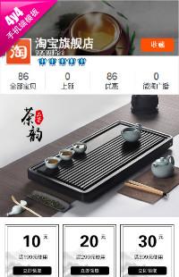 编号:709品味茶味-茶叶、茶具等食品保健、装饰家居行业通用无线手机端模板