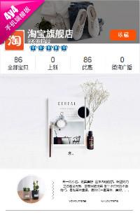 编号:718念念不忘-配件、鞋包、饰品珠宝、化妆健美、装饰家居等行业通用手机无线端模板
